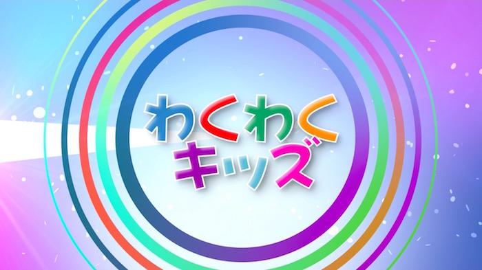 wakuwaku_Title_s